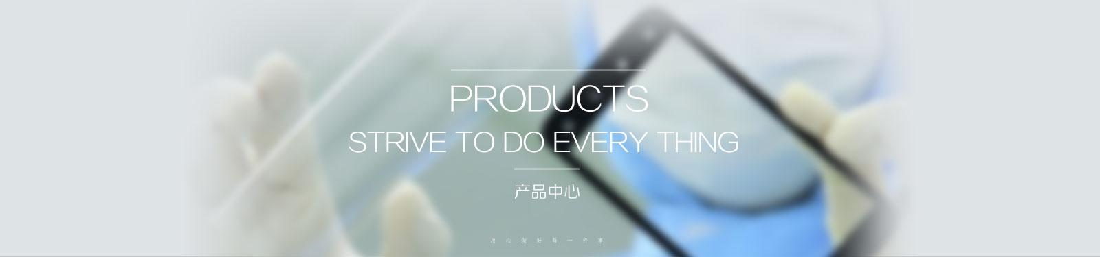 产品页banner