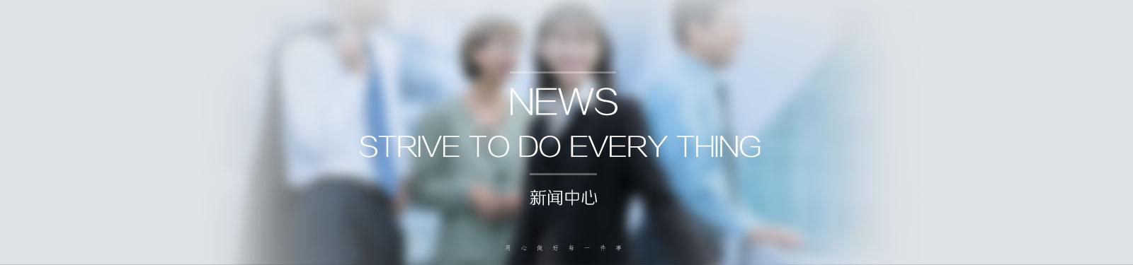 新闻页banner